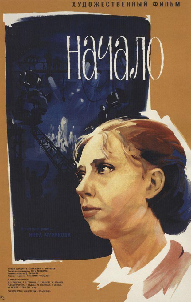 Советский киноплакат