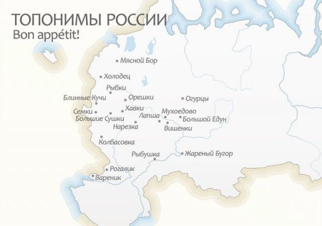 Смешные и Очень Странные названия городов в России
