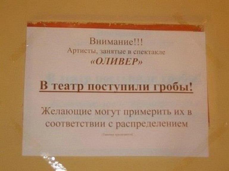 Дурацкие и смешные надписи и объявления