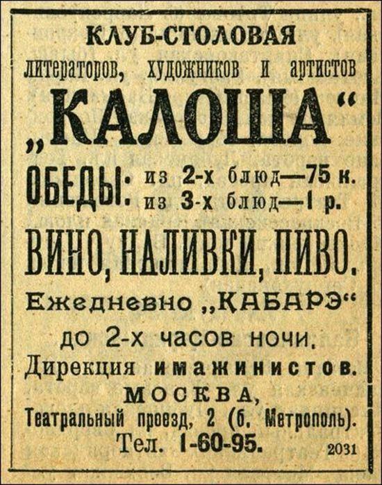 Древняя русская реклама