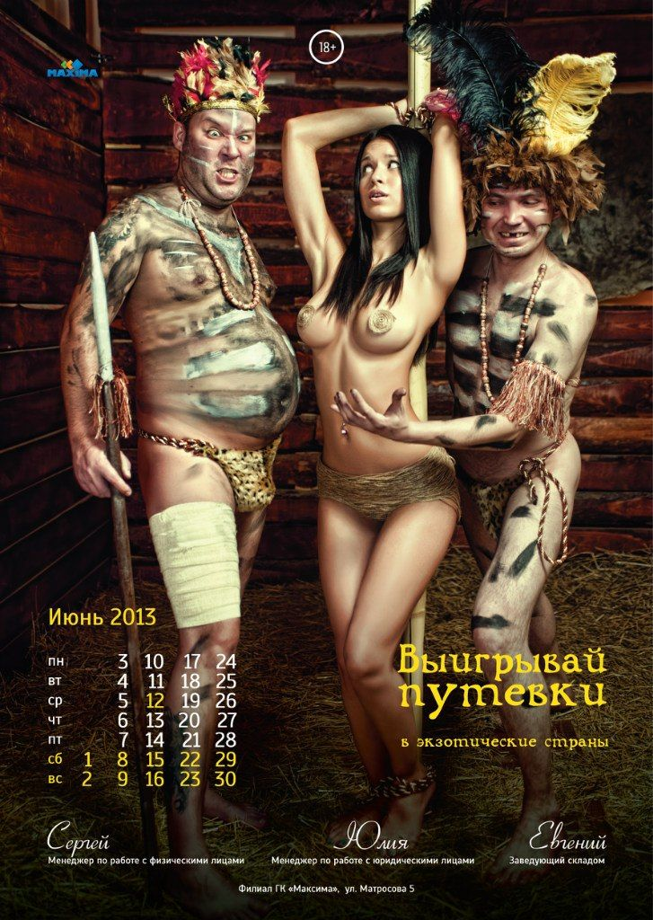 Очень смелый календарь