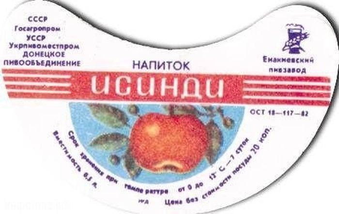 напитки СССР