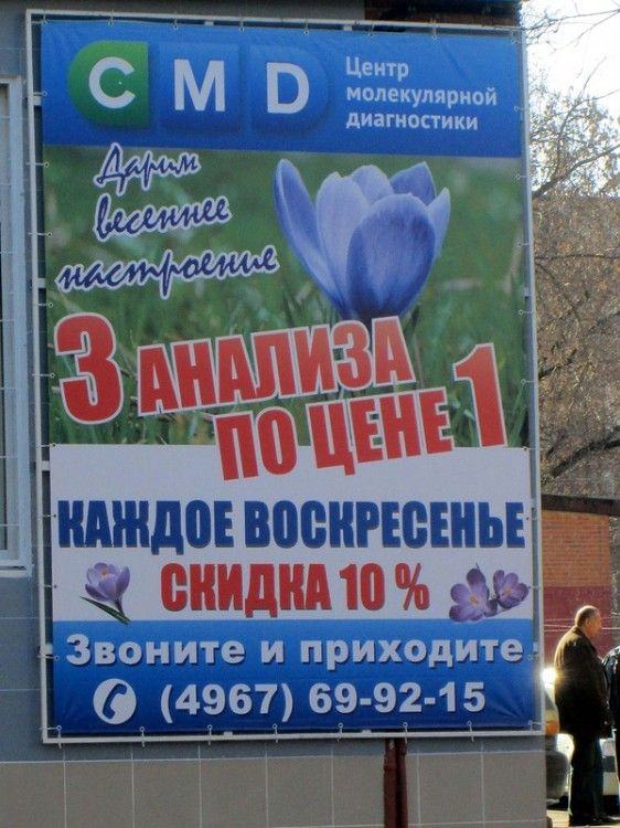 Маразмы в рекламе
