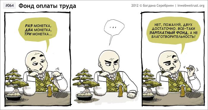 Комиксы о дизайне