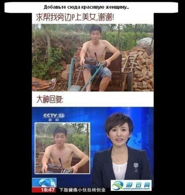 Отфотошопте мою фотку по китайски