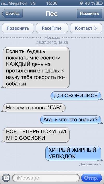 СМС-ки