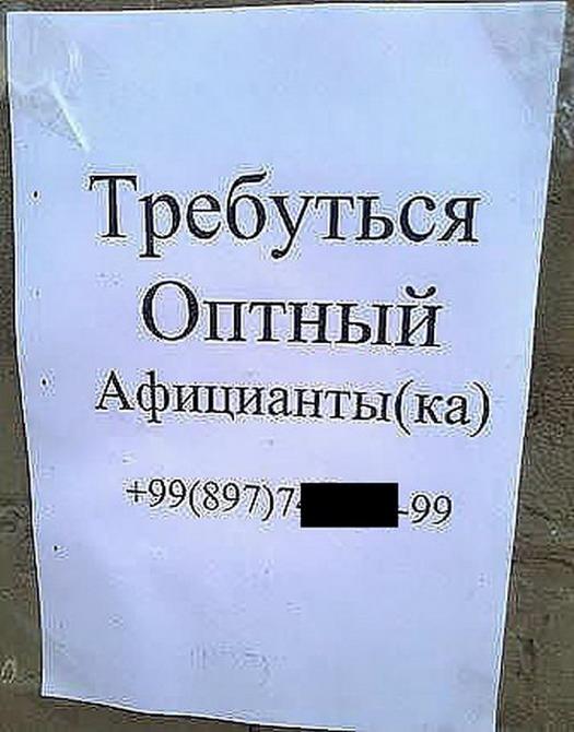 смешные надписи и объявления