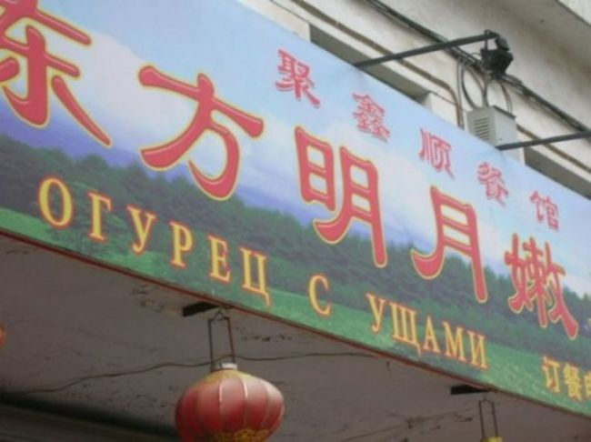 Китайские вывески на русском