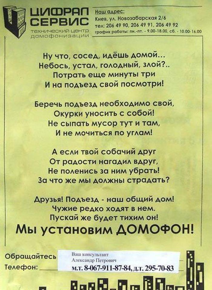 Поэзия в рекламе