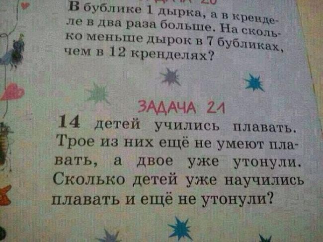Идиотские учебники