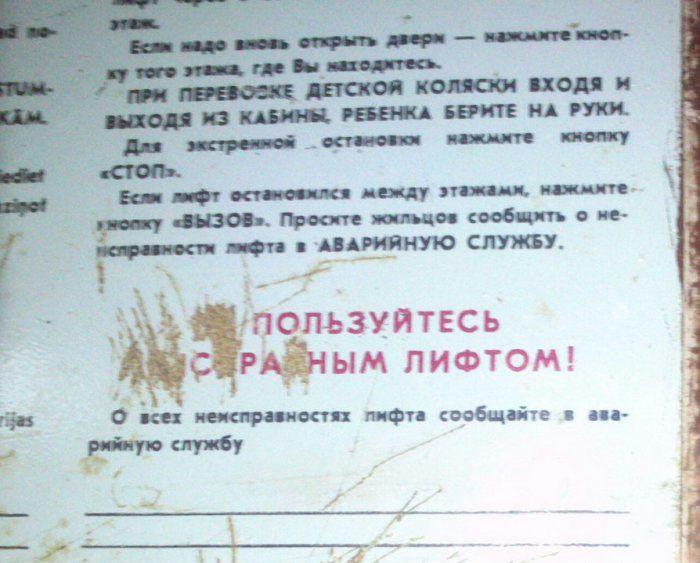 Лифты в русских многоэтажках