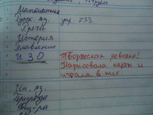 Учительские перлы из школьных дневников