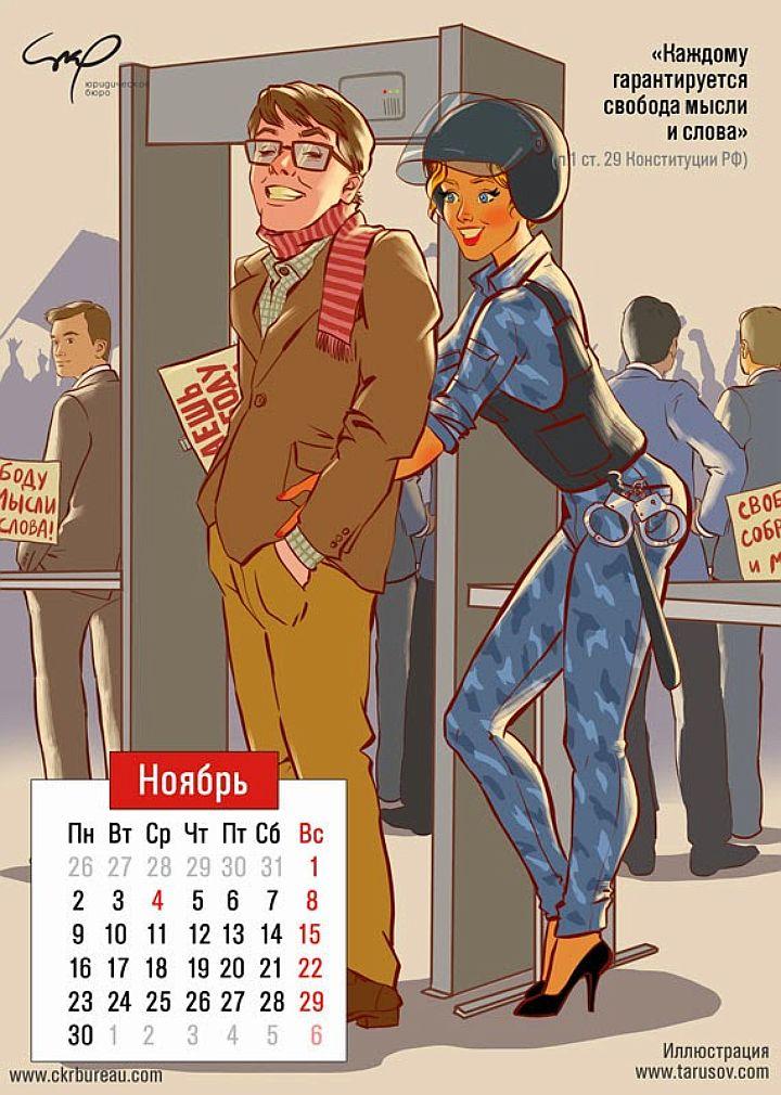 календарь на 2015 год в стиле пин-ап