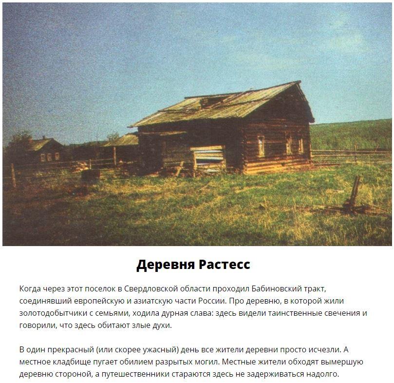 Аномальные зоны в России